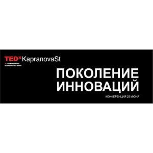 """TEDxKapranovaSt """"Поколение инноваций"""""""