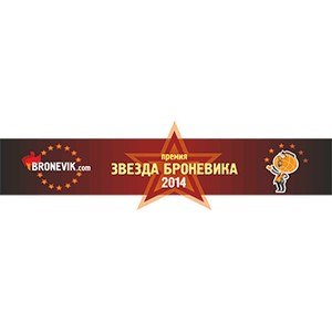 Ежегодная премия «Звезда Броневика» приглашает к участию отели!