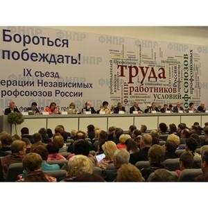Представители Пенсионного фонда РФ приняли участие в работе IX съезда ФНПР