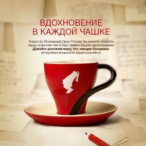 """Международный день поэзии: """"Вдохновение в каждой чашке"""""""