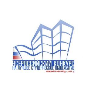 Всероссийский конкурс на лучшее студенческое общежитие в отеле «Маринс Парк Отель Нижний Новгород»