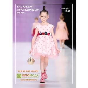 """Детская обувь """"Ортомода"""" будет показана на Неделе моды в московском Гостином дворе"""