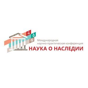 Международная научно-практическая конференция «Наука о наследии»