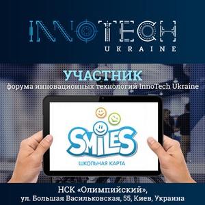 Компания «Смайлс. Образование» примет участие в выставке InnoTech Ukraine в Киеве