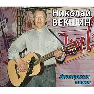 Концерт заслуженного российского барда Николая Векшина