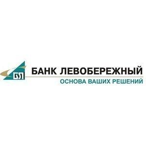 Дополнительный офис «Дзержинский» Банка «Левобережный» отмечает 10-летие