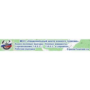 Перспективы развития конного туризма в Смоленской области