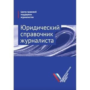 Народный фронт представил участникам Медиафорума в Сочи второе издание юридического справочника журналиста