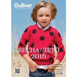 Новая коллекция «Весна-лето 2016» от Gulliver