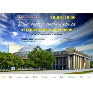 Концерт, посвященный Дню города Новосибирска «Путешествие во времени»
