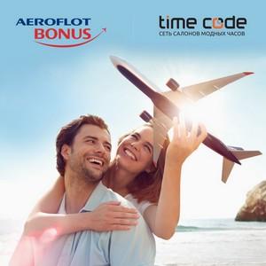 Федеральная сеть салонов модных часов Time Code стала партнёром программы «Аэрофлот Бонус».