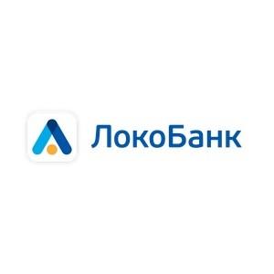 Чистая прибыль Локо-Банка за 2017 год составила 1,95 млрд рублей.