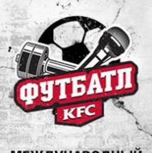 L'One стал наставником по хип-хопу Международного Фестиваля KFC Футбатл