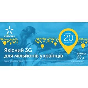 Киевстар планирует вдвое увеличить территорию 3G до конца года