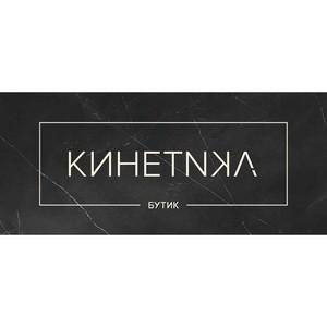 """В Москве открылся бутик """"Kinetika"""""""