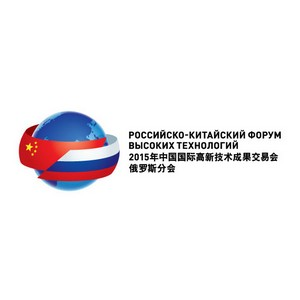 »тоги –оссийско-итайского 'орума высоких технологий