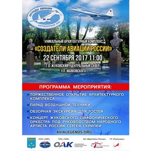 Открытие архитектурного комплекса «Создатели авиации России»