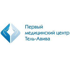 Израильская медицина для российских врачей – сотрудничество во имя жизни