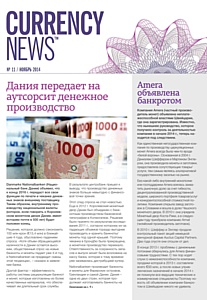 Currency News, № 11/2014 на русском языке