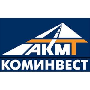 ЗАО «Коминвест-АКМТ» примет участие в работе Международной Ассамблеи столиц и крупных городов