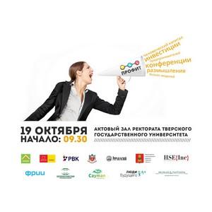 Конференция предпринимателей «Профит» открыла новые возможности для тверитян