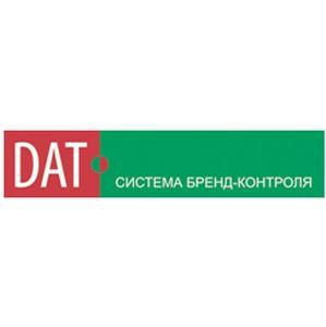 ТM SLON, охраняемая системой DAT, награждена премией за программу по защите оригинальной продукции