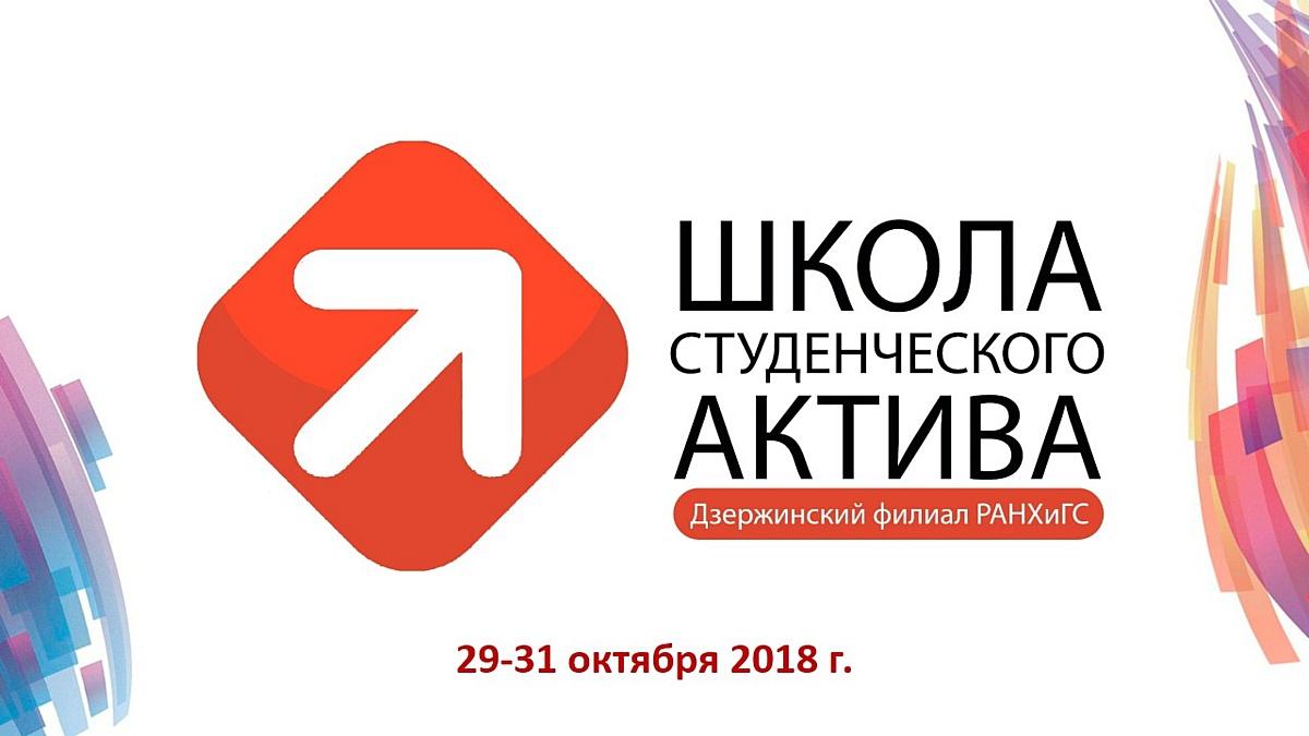 В Дзержинском филиале РАНХиГС состоится II выездная Школа студенческого актива