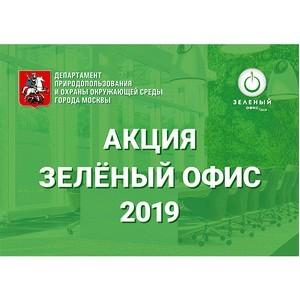 Ежегодная экологическая акция «Зеленый офис» стартует в Москве