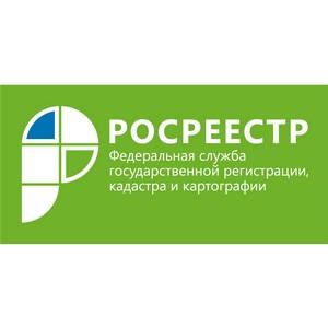 Уведомление правообладателей объектов недвижимого имущества о внесении изменений в ЕГРП