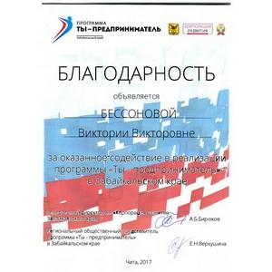 Виктории Бессоновой объявлена благодарность за содействие в реализации программы Ты-предприниматель