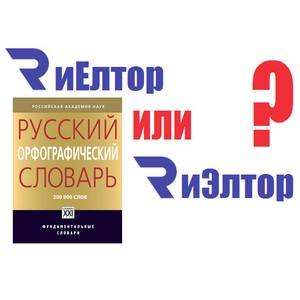 Как писать правильно. Риелтор или риэлтор?