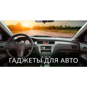 Популярные гаджеты для автомобиля