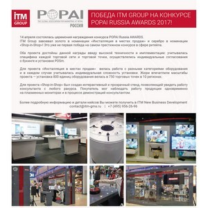 Победа ITM Group на конкурсе POPAI Russia Awards