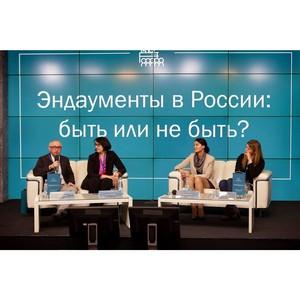 Форум «Эндаументы 2017» прошел в Москве