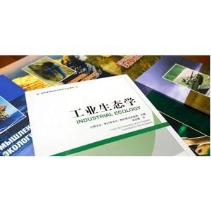 Владимир Гутенев стал соавтором учебника по экологии, изданного в Китае