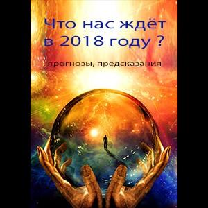 Что нас ждет в 2018 году?