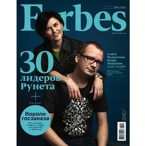 Мартовский номер журнала Forbes поступил в продажу 28 февраля 2013.