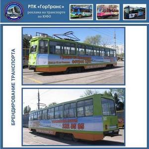 Брендирование общественного транспорта по ЮФО