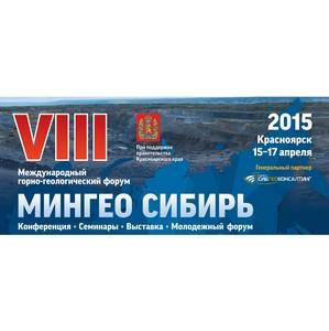 С 15 по 17 апреля пройдет VIII Горно-геологический бизнес Форум Мингео Сибирь