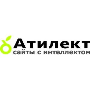 Сайты, разработанные Атилект, меняются к лучшему!