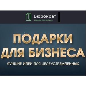 Интернет-магазин «Бюрократ» проводит шестнадцать предновогодних акций
