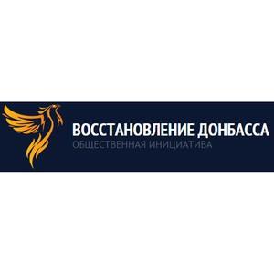 В Брюсселе состоялась конференция, посвященная Донбассу