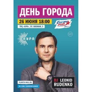 DJ Леонид Руденко поздравит новосибирцев с Днем Города в ТРЦ «Аура»