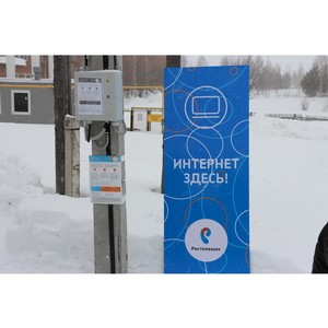 В 2016 году доступ к сети Wi-Fi от «Ростелекома» появился в 27 селах и деревнях Удмуртии