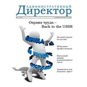 Новый номер журнала «Административный директор»