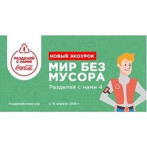 """Астраханским учителям предлагают провести интерактивный урок """"Мир без мусора"""""""