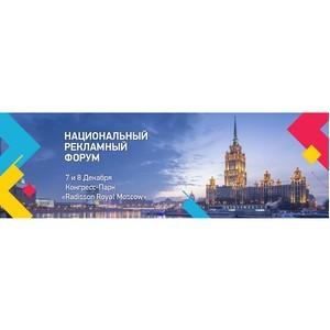 АКАР, Торгово-промышленная палата РФ и содружество «РусБренд» проведут Национальный Рекламный Форум