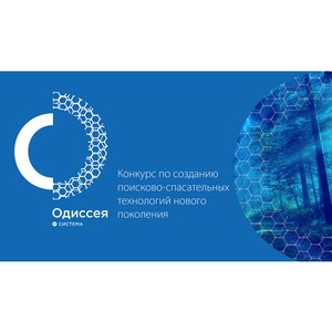 В Новосибирске 17 сентября пройдут лекции проекта Одиссея