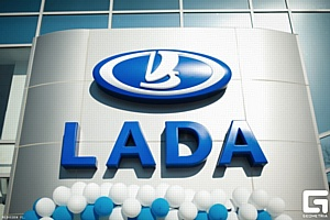 В Краснодаре открылся автосалон «Лада» при поддержке Шато Тамань