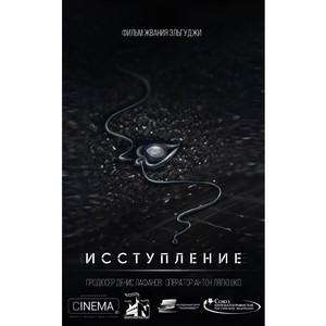 """В октябре в Санкт-Петербурге, прошел первый блок съемок картины """"Исступление""""."""